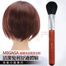 MEGAGA超細毛加長型毛刷  剪髮專用刷 清理毛削 蜜粉刷 腮紅刷 另售電剪 【HAiR美髮網】