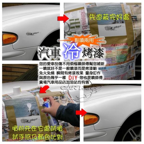 【愛車族】噴師傅 三菱 中華 原色汽車冷烤漆噴罐(附筆刷)Mitsubishi全車系 刮傷 消光黑 透明漆