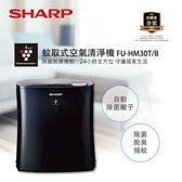 【領卷現折】SHARP 夏普 蚊取式 空氣清淨機 FU-HM30T/B 公司貨