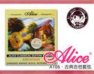 【小麥老師樂器館】古典吉他弦 ALICE A106 整套6條 古典吉他 尼龍弦 【A521】吉他 烏克麗麗 吉他換弦