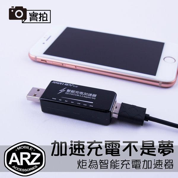 炬為智能充電加速器 一般充電變9V快充 QC3.0 QC2.0 插頭適配器 Apple 2.4A 升壓板 轉接器 ARZ