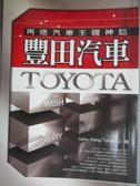 【書寶二手書T7/財經企管_KMM】再造汽車王國神話: 豐田汽車_Cathy Wang, Tomas Lo