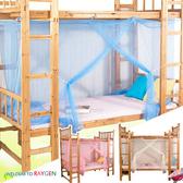 學生寢室宿舍加密式單人上下鋪方頂蚊帳 睡簾