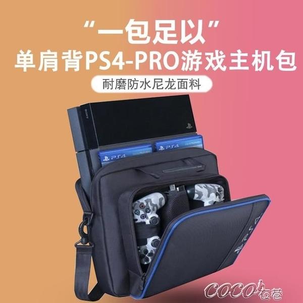 PS4收納包ps4pro保護包遊戲主機配件背包側背斜背包手提包 夏季上新