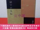 二手書博民逛書店罕見小城下文人傳Y479343 磯野繁雄 出版1992