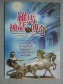 【書寶二手書T6/歷史_GJA】羅馬神話與傳奇_楊淑如