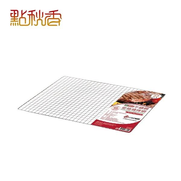 【點秋香】3652正304不鏽鋼密格燒烤網