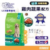 LCB藍帶廚坊健康挑嘴狗糧-雞肉蔬果配方 1.5KG【寶羅寵品】