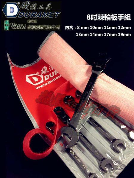 【台北益昌】 硬漢工具 DURAMET 德國頂級工藝 鉻釩鋼 黑金剛 8英吋 搖頭 棘輪扳手 梅開 板手組