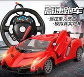 遙控車 充電遙控車漂移跑車兒童電動開門無線遙控汽車賽車玩具禮物【快速出貨八折下殺】