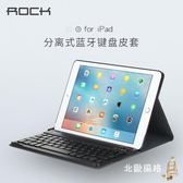 ipad Pro無線藍芽鍵盤保護殼蘋果平板電腦air2 mini3 4皮套新xw(七夕情人節)