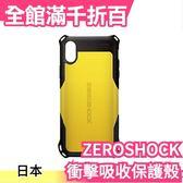 【iPhoneXs 金色】日本 ELECOM ZEROSHOCK 超衝擊吸收保護殼 手機殼【小福部屋】