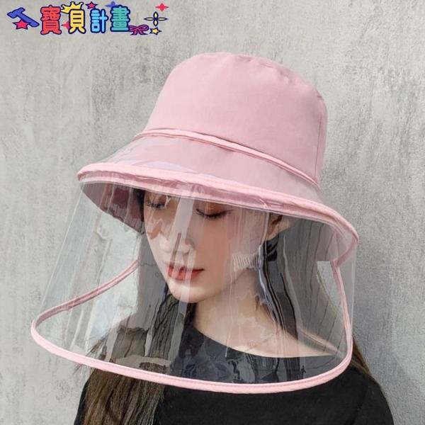 防飛沫帽 韓國漁夫帽帶可拆卸面罩防護帽子防飛沫遮臉隔離女【防疫用品】新品
