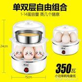 雙層煮蛋器 蒸蛋器 自動斷電多功能小型煮雞蛋羹機迷你家用  one shoes
