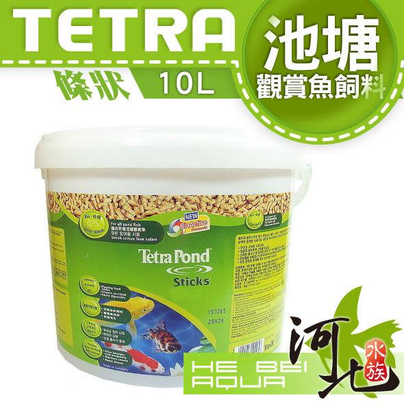 [ 河北水族 ] 德彩 Tetra 池塘觀賞魚條狀飼料 【10L】