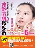 (二手書)調好氣血水,讓素顏年輕10歲的凍齡美肌按摩術:隨時隨地按穴道,解決鬆弛、毛孔、痘