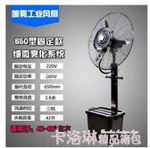 加濕加水噴霧工業風扇商用戶外落地牛角扇水冷壁掛強力降溫電風扇 MKS免運