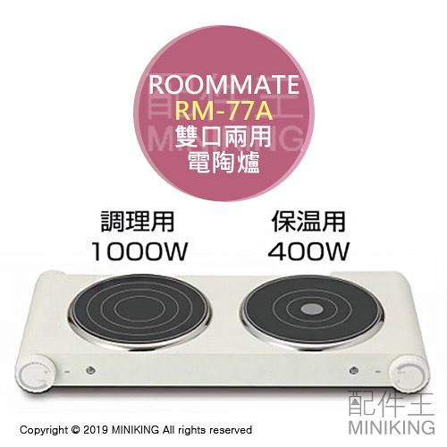 日本代購 空運 ROOMMATE RM-77A 雙口 兩用 電陶爐 黑晶爐 輕量 不挑鍋 調理 保溫 直徑18cm