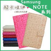 ◎小魔女系列 SAMSUNG Galaxy Note N7000/Note 3 Neo N7505/Note 5 N9208 左右掀皮套 保護套 手機套