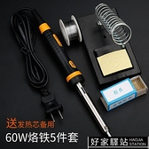 電烙鐵套裝家用電子維修恒溫可調溫洛鐵電焊筆絡焊錫絲焊接工具