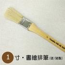【我愛中華筆莊】書繪排筆1寸 (毛寬2.5cm) - 台灣品牌
