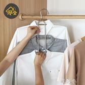 不銹鋼創意多掛式收納整理衣架 家用晾衣架曬衣架晾曬架 盯目家
