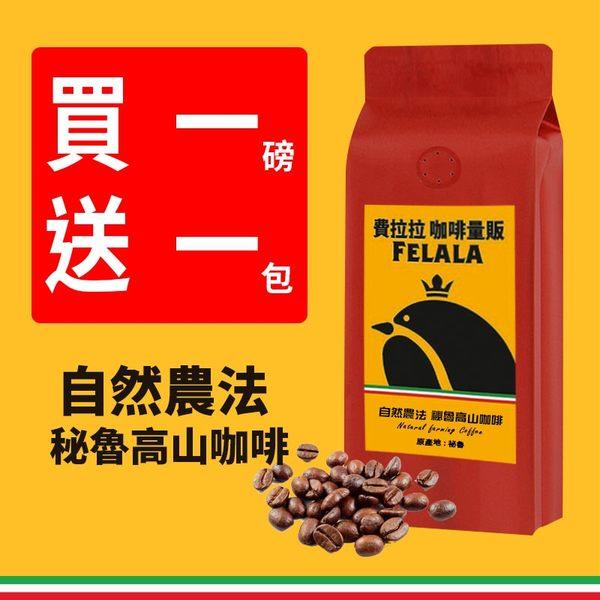 自然農法 秘魯高山咖啡豆 白金級咖啡豆