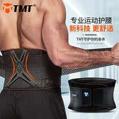 護腰帶運動籃球專用束腰男士收腹訓練健身女薄款護腰專業腰帶【小橘子】