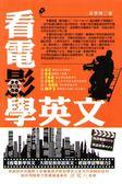 (二手書)看電影學英文:大明星教你說英文,輕鬆學習零壓力(戰地琴人)