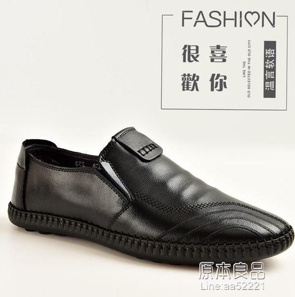 男士鞋子休閒工作上班爸爸老人父親豆豆樂福懶人廚師社會防水皮鞋   原本良品