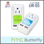 □KINYO 耐嘉 UR-05 2USB+3P 極速插座/充電器/HTC Butterfly X920d/x920e蝴蝶機/X920S ButterflyS/B810 Butterfly 2 3 B830X