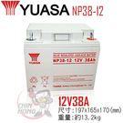 YUASA湯淺NP38-12無人搬運機.吸塵器.電動工具.收錄音機.錄放影機.攝影機電源