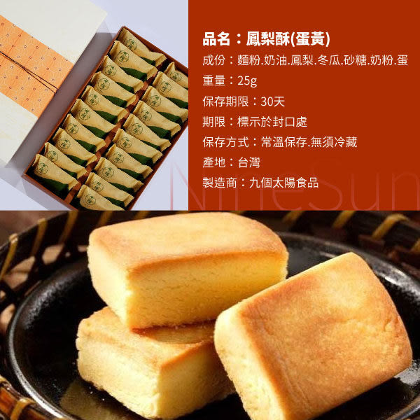 【九個太陽】招牌鳳梨酥10入禮盒(蛋奶素) 含運價280元