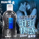 水潤保濕 潤滑液 情趣用品 嚴選推薦 D...