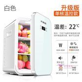 行動冰箱 22L車載小冰箱小型單人家用迷你微型租房宿舍學生車家兩用T