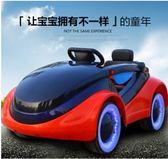嬰兒童電動車四輪遙控汽車可坐男女小孩搖擺童車寶寶玩具車可坐人igo