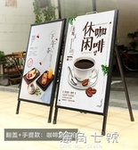 奶茶店海報架 kt板展架立式落地式廣告牌展示牌戶外防風招聘立牌 海角七號