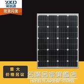 全新單晶硅太陽能光伏板100W可充12V電池 名購新品