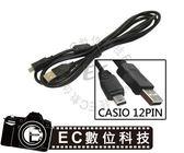 【EC數位】CASIO 相機 傳輸線 EX- S7 S10 S12 H10 Z1080 FS10 Z2000 FH20 Z200 Z410
