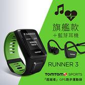 TOMTOM RUNNER 3 超越者 旗艦款(心率+音樂)+藍芽耳機GPS跑步運動錶(S)