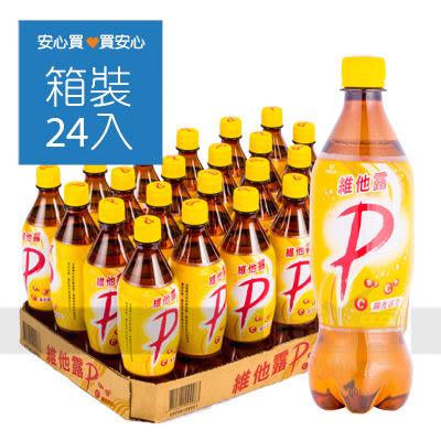 【維他露P】汽水600ml,24瓶/箱,平均單價19.54元