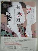 【書寶二手書T1/地理_CAC】菊與刀:風雅與殺伐之間,日本文化的雙重性_露絲‧潘乃德
