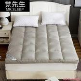 床墊防滑床墊保護墊1.5m加厚學生經濟型榻榻米雙人1.8m2米床褥子墊被JD CY潮流站