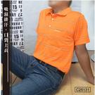 【大盤大】(C25131) 男 夏 吸濕排汗POLO衫 抗UV 速乾 短袖涼感衣 薄款 父親節禮物 有加大尺碼