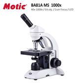 學生科展 興趣培養【Motic 麥克奧迪】BA81A MS 1000x 中型單眼LED複式生物顯微鏡