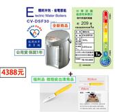象印 日本製 3公升 電熱水瓶 +贈 8公分 水果刀/蔬菜刀/蔬果刀