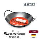 德國 Turk 土克 24cm 雙耳 碳鋼鍋 #66924 冷鍛