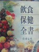 【書寶二手書T6/養生_ZHS】飲食保健全書_讀者文摘編輯部