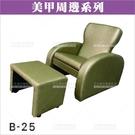 友寶B-25美甲椅[94521]