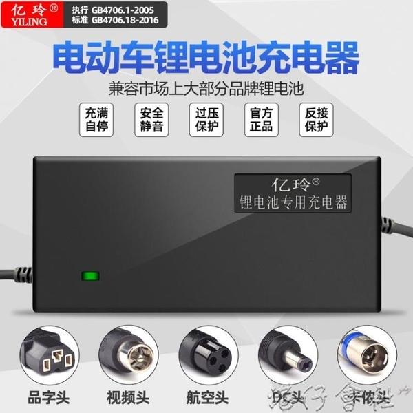 鋰電池電動車充電器48V36V60V24V2A72V12V電車鋰離子哈雷平衡車通 港仔會社